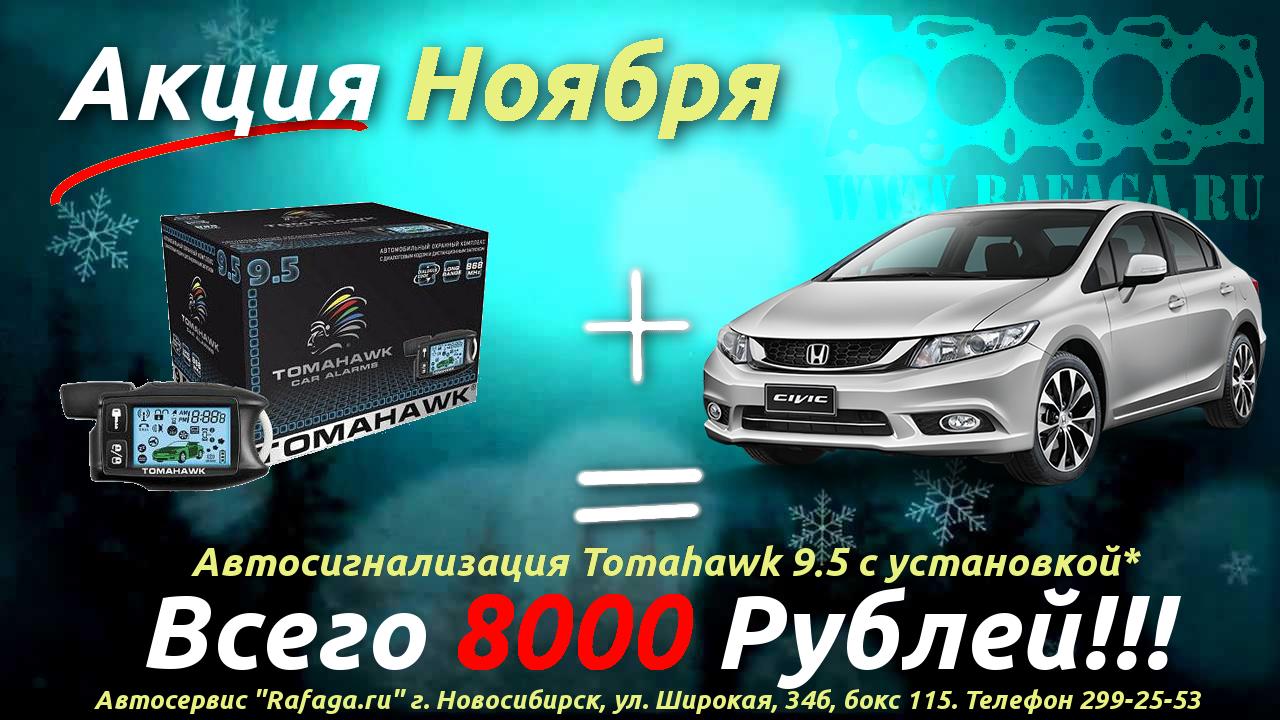 tomahawk_8000